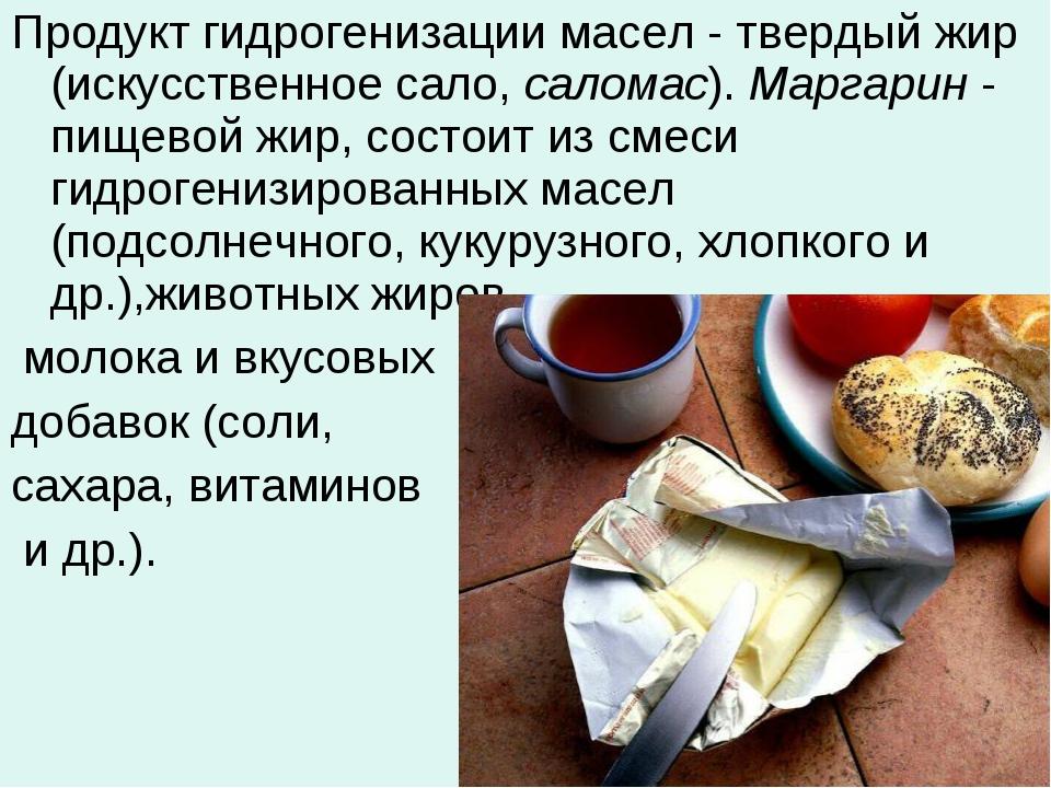 Продукт гидрогенизации масел - твердый жир (искусственное сало, саломас). Мар...