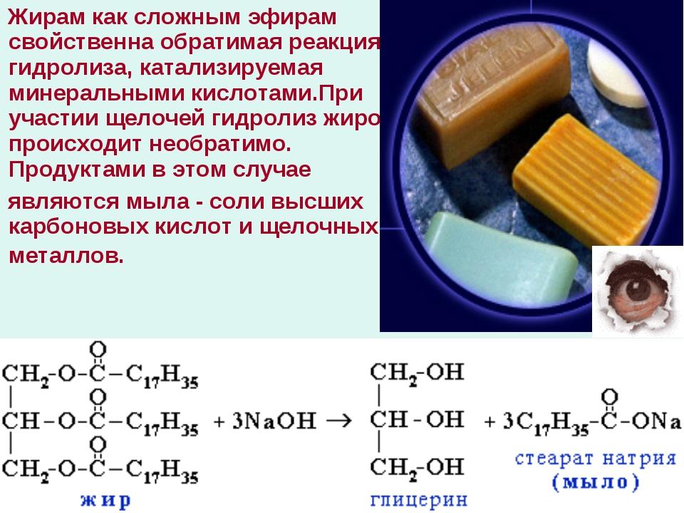 Жирам как сложным эфирам свойственна обратимая реакция гидролиза, катализиру...