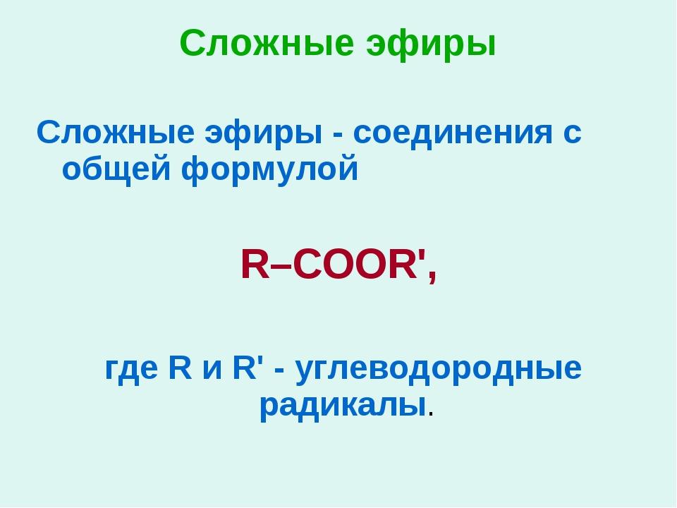 Сложные эфиры Сложные эфиры - соединения с общей формулой R–COOR', где R и R'...