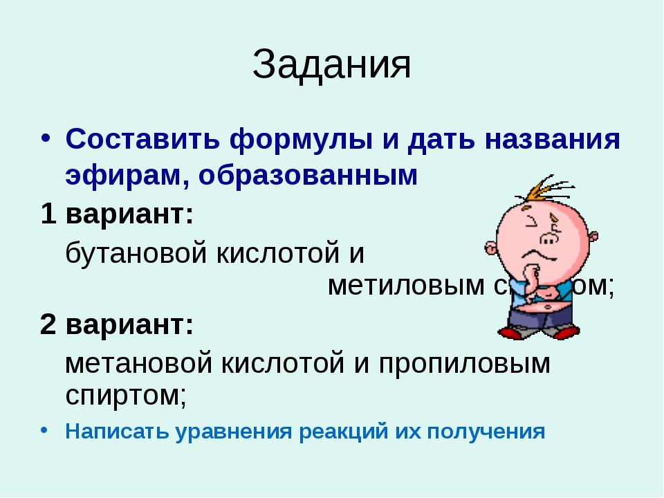 Задания Составить формулы и дать названия эфирам, образованным 1 вариант: бут...