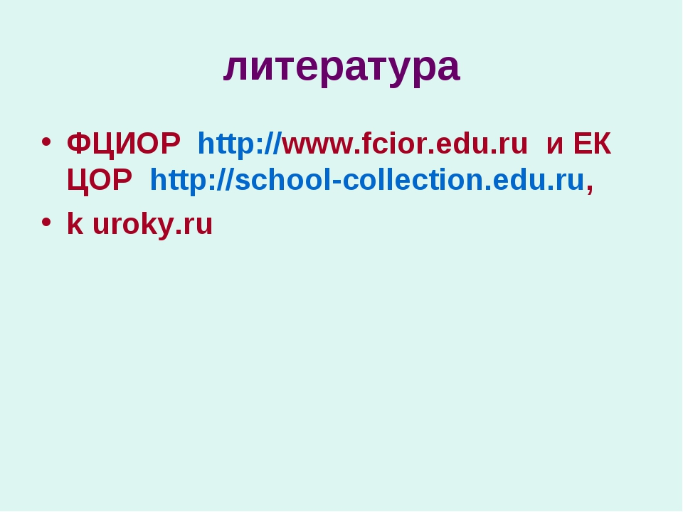 литература ФЦИОР http://www.fcior.edu.ru и ЕК ЦОР http://school-collection.ed...