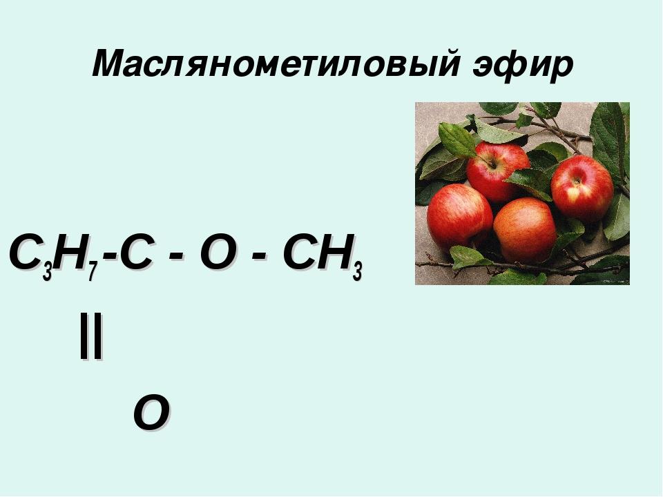 Маслянометиловый эфир C3H7 -C - O - CH3 || O