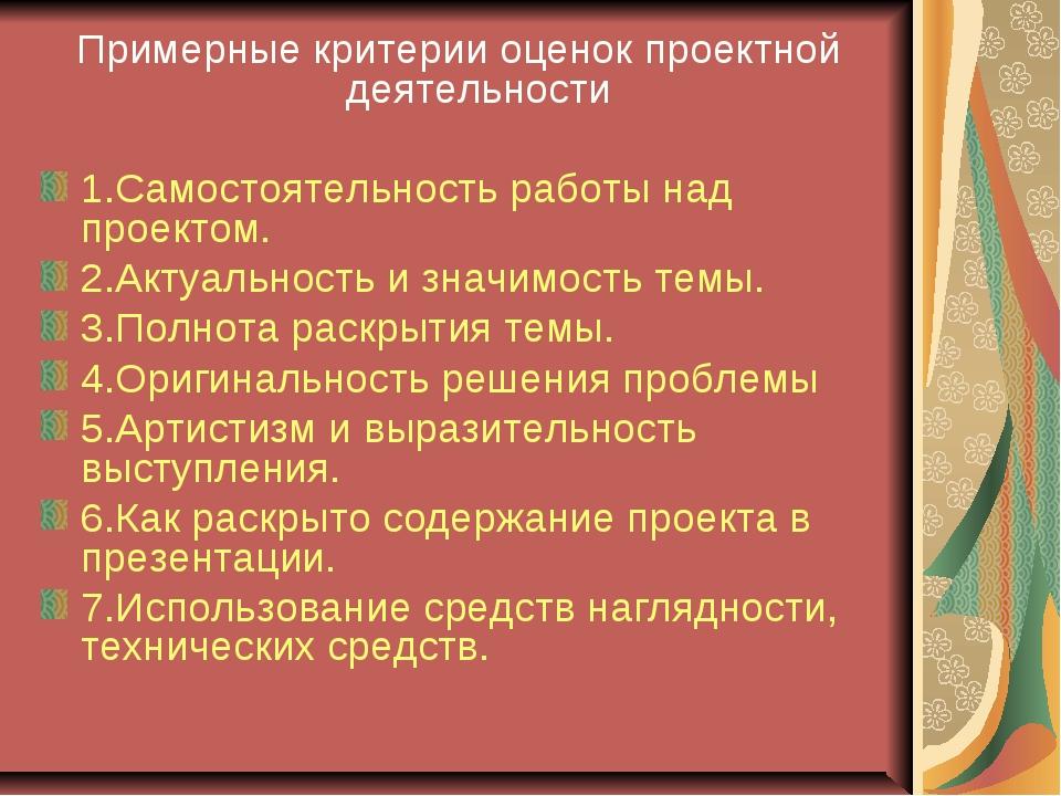 Примерные критерии оценок проектной деятельности 1.Самостоятельность работы н...