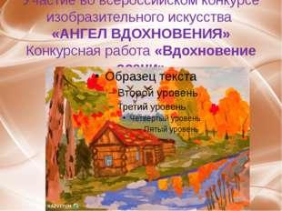 Участие во всероссийском конкурсе изобразительного искусства «АНГЕЛ ВДОХНОВЕН