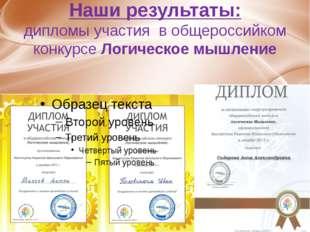 Наши результаты: дипломы участия в общероссийком конкурсе Логическое мышление