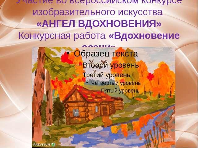 Участие во всероссийском конкурсе изобразительного искусства «АНГЕЛ ВДОХНОВЕН...