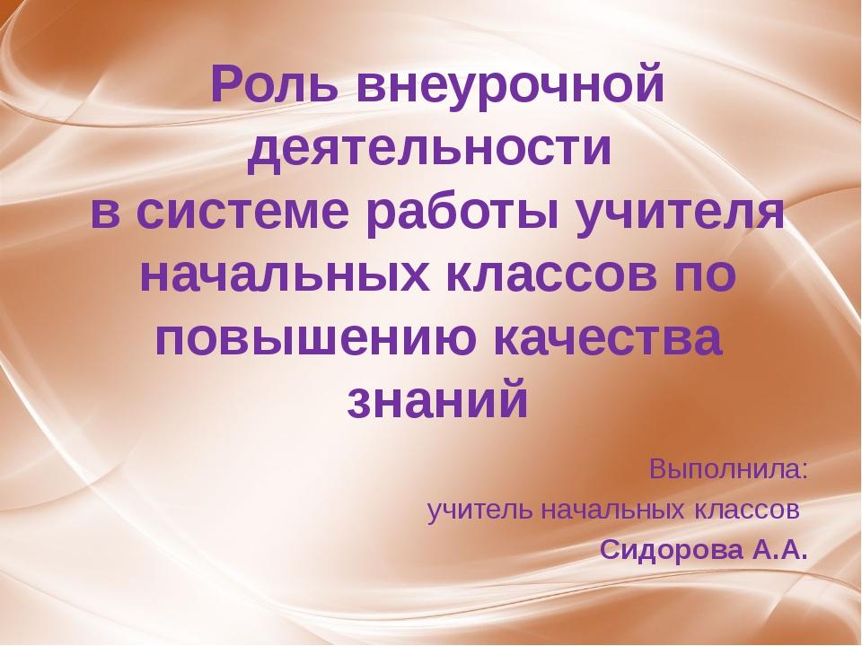 Выполнила: учитель начальных классов Сидорова А.А. Роль внеурочной деятельнос...