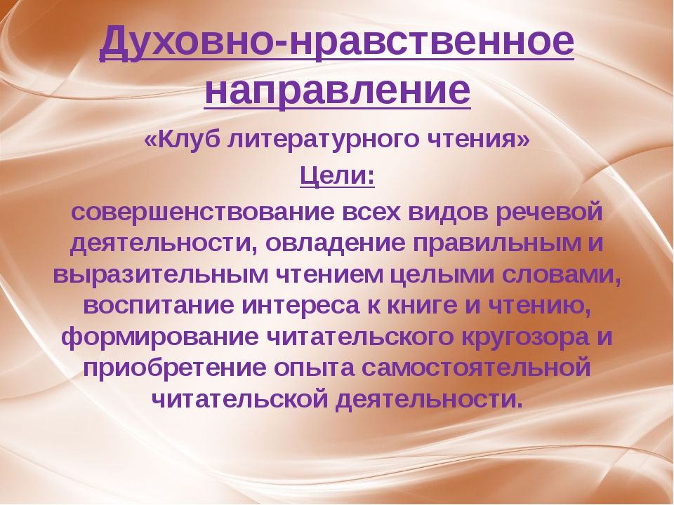 Духовно-нравственное направление «Клуб литературного чтения» Цели: совершенст...