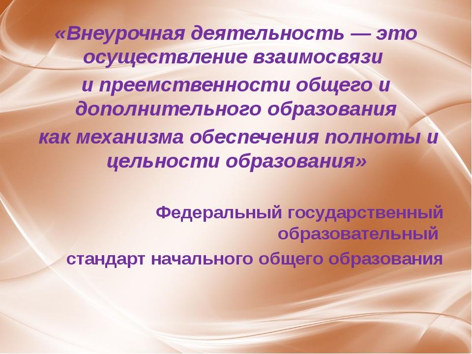 «Внеурочная деятельность — это осуществление взаимосвязи и преемственности об...