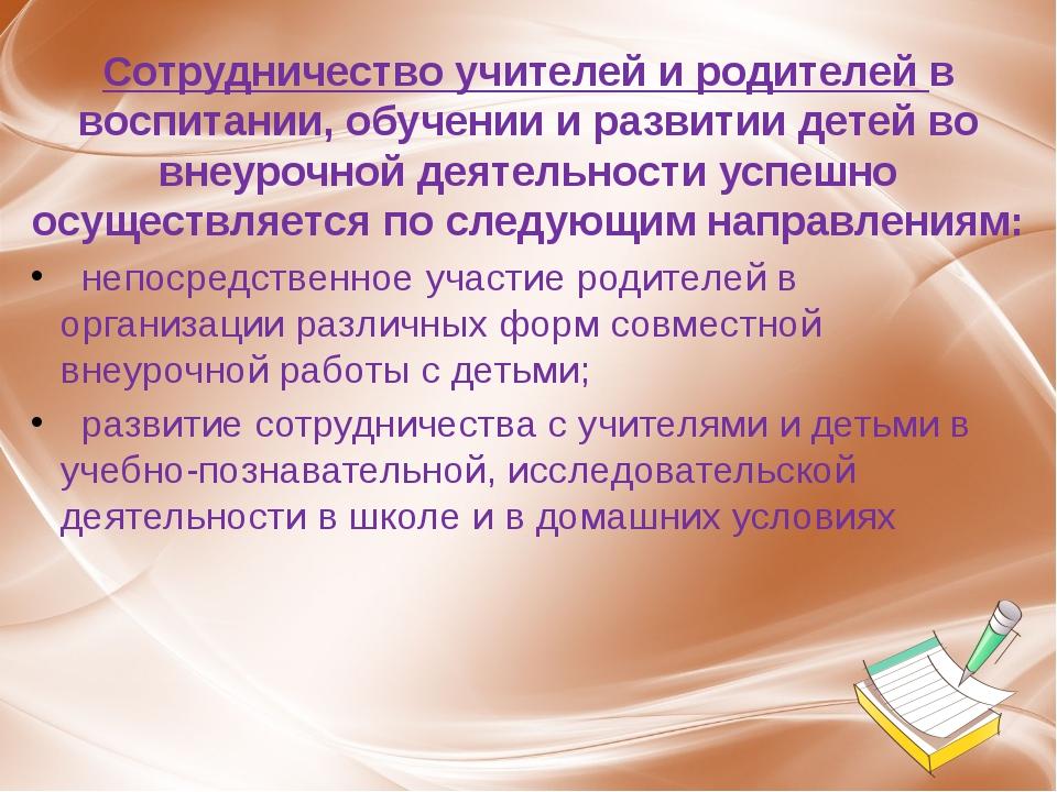 Сотрудничество учителей и родителей в воспитании, обучении и развитии детей в...