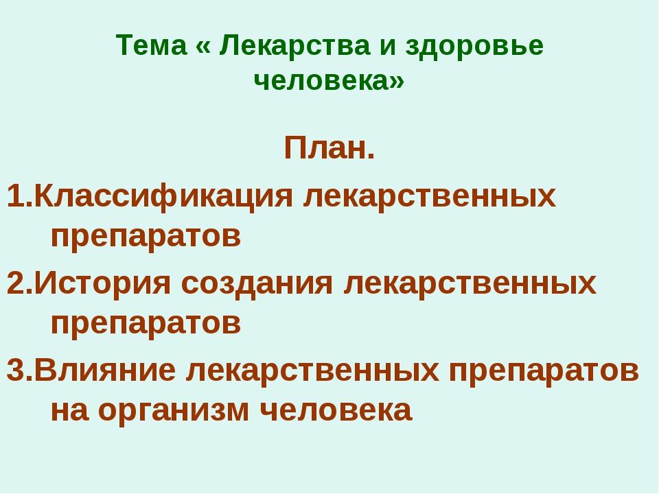 Тема « Лекарства и здоровье человека» План. 1.Классификация лекарственных пре...