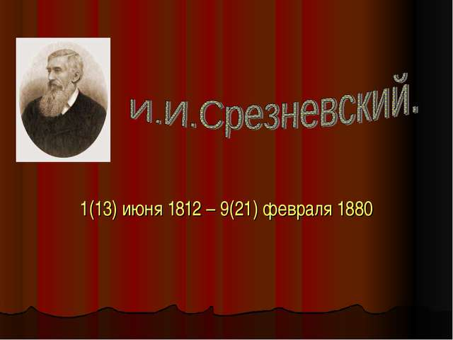 1(13) июня 1812 – 9(21) февраля 1880