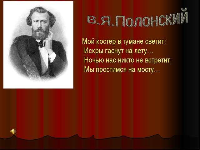 МОЙ КОСТЕР В ТУМАНЕ СВЕТИТ MP3 СКАЧАТЬ БЕСПЛАТНО