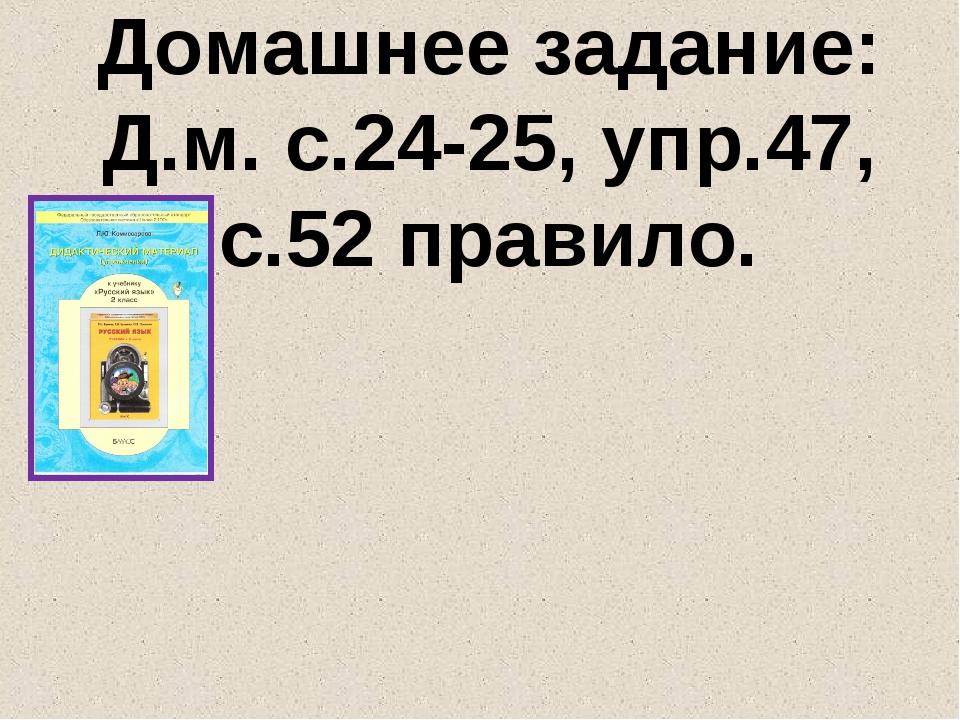 Домашнее задание: Д.м. с.24-25, упр.47, с.52 правило.