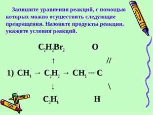Запишите уравнения реакций, с помощью которых можно осуществить следующие пре