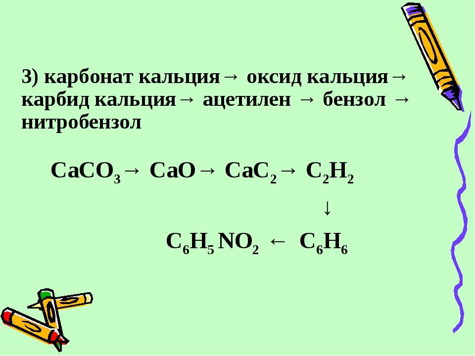 Как из карбоната сделать оксид