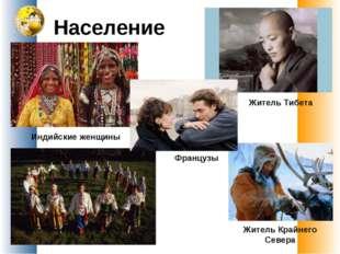 Население Житель Крайнего Севера Житель Тибета Индийские женщины Французы