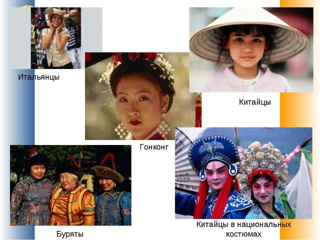 Итальянцы Китайцы Китайцы в национальных костюмах Гонконг Буряты