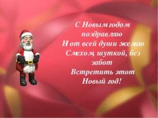 С Новым годом поздравляю И от всей души желаю Смехом, шуткой, без забот Встре