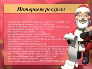 Интернет ресурсы http://img-fotki.yandex.ru/get/6203/139071462.33/0_53ecd_550