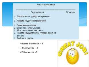 -более 5 отметок – 5 - 4-5 отметок – 4 - 2-3 отметки -3 Лист самооценки ____