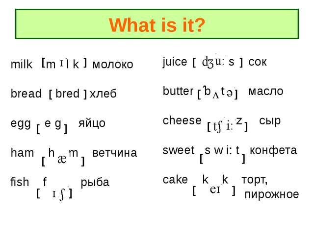 milk m l k молоко bread bred хлеб egg e g яйцо ham h m ветчина fish f рыба ju...