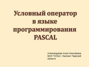 Александрова Анна Николаевна МОУ ГООШ г. Калязин Тверской области