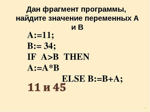 Дан фрагмент программы, найдите значение переменных А и В A:=11; B:= 34; IF A...