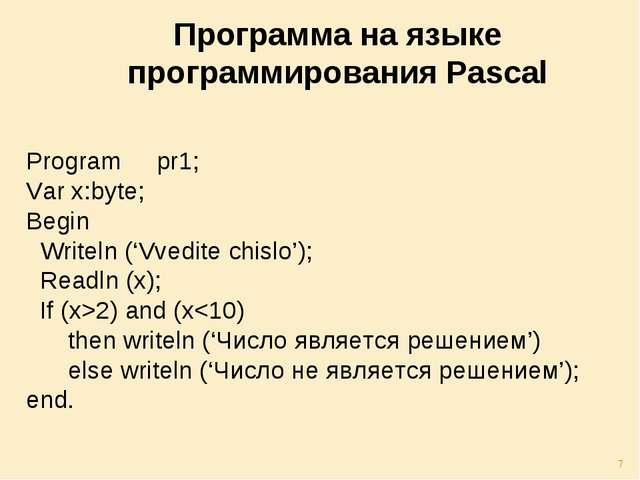 Program pr1; Var x:byte; Begin Writeln ('Vvedite chislo'); Readln (x); If (x>...