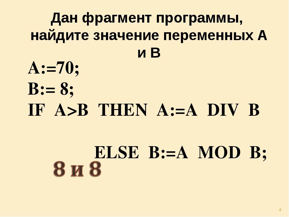 Дан фрагмент программы, найдите значение переменных А и В A:=70; B:= 8; IF A>...