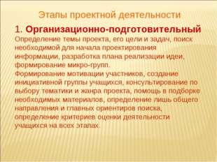 Этапы проектной деятельности 1. Организационно-подготовительный Определение т