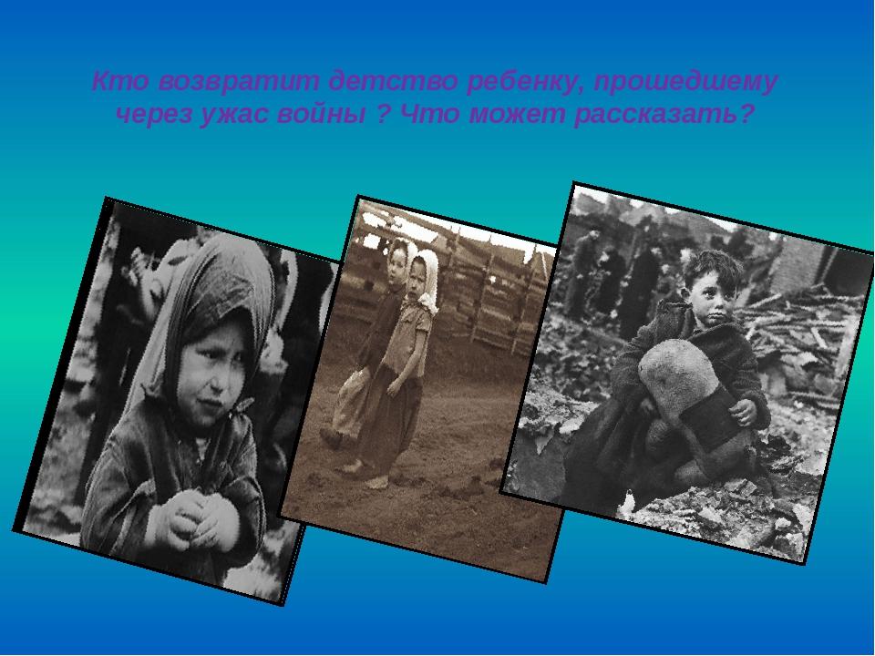 Кто возвратит детство ребенку, прошедшему через ужас войны ? Что может расска...