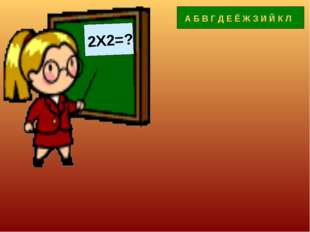2X2=? А Б В Г Д Е Ё Ж З И Й К Л