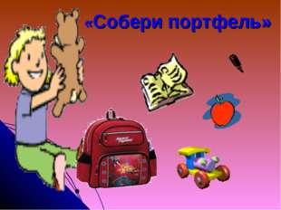 «Собери портфель»