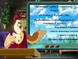 Презентация к уроку русского языка 2 класс «В гостях у Мудрой Совы. Правописа