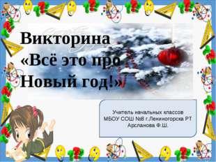 Учитель начальных классов МБОУ СОШ №8 г.Лениногорска РТ Арсланова Ф.Ш. Виктор
