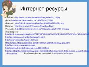Интернет-ресурсы: Смайлик - http://www.ua.edu.ee/uudised/images/uudis_76.jpg