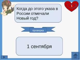 проверка ВРЕМЯ 10 9 8 7 6 5 4 3 2 1 Когда до этого указа в России отмечали Но