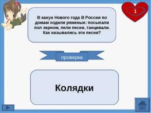 проверка ВРЕМЯ 10 9 8 7 6 5 4 3 2 1 В канун Нового года В России по домам ход