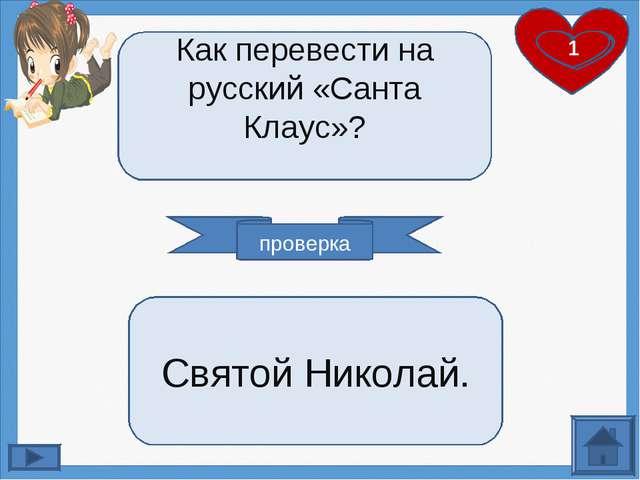 проверка ВРЕМЯ 10 9 8 7 6 5 4 3 2 1 Как перевести на русский «Санта Клаус»? С...