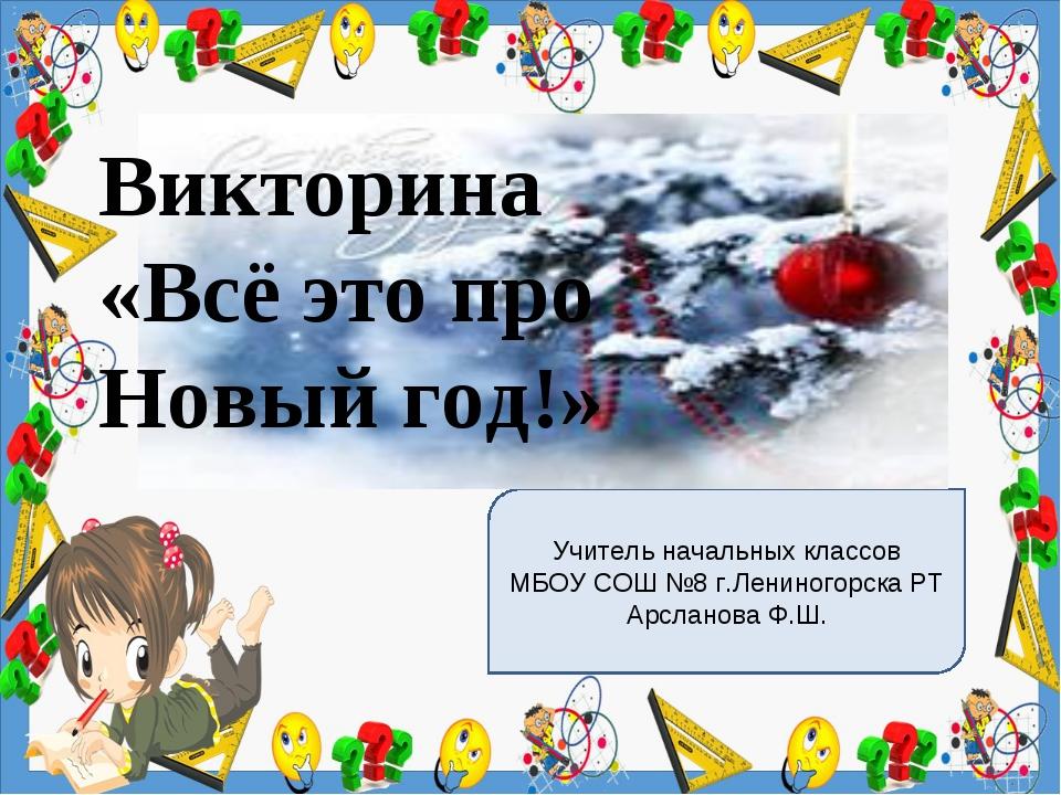 Учитель начальных классов МБОУ СОШ №8 г.Лениногорска РТ Арсланова Ф.Ш. Виктор...