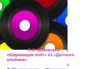 П.И.Чайковский «Шарманщик поёт» из «Детского альбома» Д. Шостаковича - «Шарм