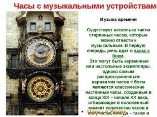 Часы с музыкальными устройствами Музыка времени Существует несколько типов ст