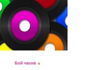Бой часов » Лео Делиб «Вальс часов» из оперы «Копеллия