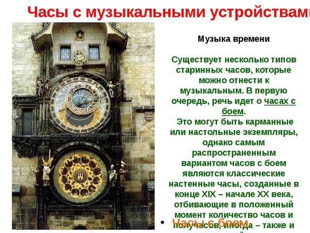 Часы с музыкальными устройствами Музыка времени Существует несколько типов ст...