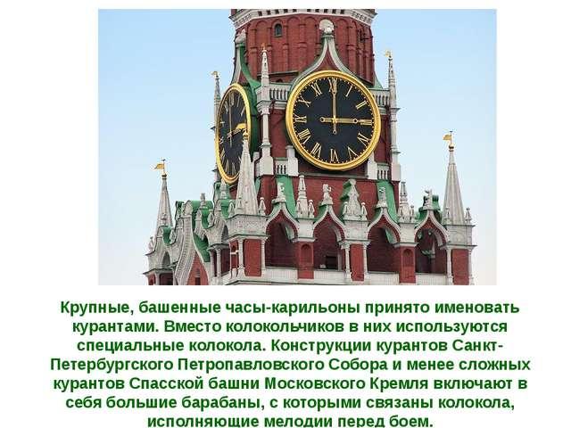 Крупные, башенные часы-карильоны принято именовать курантами. Вместо колоколь...