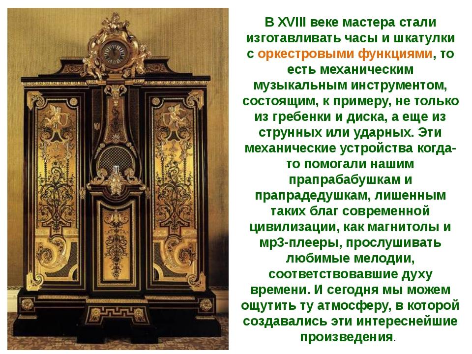 В XVIII веке мастера стали изготавливать часы и шкатулки с оркестровыми функц...