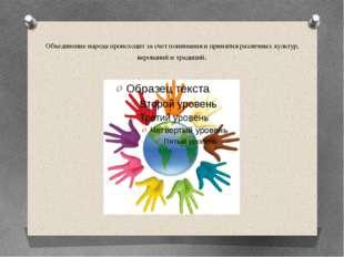 Объединение народа происходит за счет понимания и принятия различных культур
