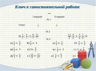 Ключ к самостоятельной работе I вариант II вариант № 1 Ответ: № 2 № 3