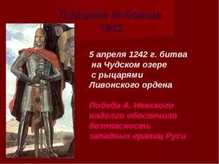 Ледовое побоище 1242 5 апреля 1242 г. битва на Чудском озере с рыцарями Ливон